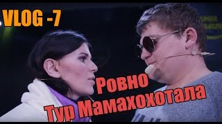 Vlog #7: Тур Мамахохотала | Ровно (Преферанс от Яновича, Блиц для Олега и Ани)