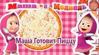 Мультик Маша и Медведь Маша Готовит Пиццу