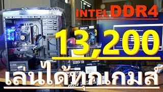 Pentium G4400+R7 360 PCS+ 2GB คอมประกอบ DDR4 กับงบ 13,200 บาทเล่นได้ทุกเกมส์