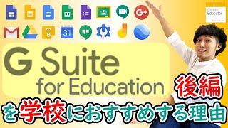 前回の動画はこちら 【先生向け】G Suite for Educationを学校におすすめする理由 前編 https://youtu.be/VKW2kAyyvoM Google Spreadsheetsで作った学習計画表の ...
