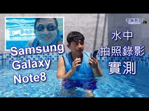 6分鐘Samsung Galaxy Note8 水中拍照錄影實測 | 老貓測3C
