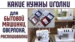 Иголки для швейных машинок, для <b>оверлока</b>, для распошивалки ...