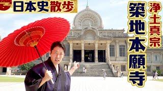 【築地本願寺は見なきゃ損】中田が最も思い入れのあるお寺に大興奮!