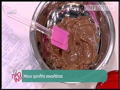 Entertv: Μους τριπλής σοκολάτας από την Αργυρώ Μπαρμπαρίγου Α'