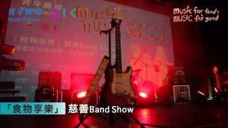 青年廣場 Youth Square - 「食物享樂」慈善音樂會及Band Show