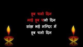 Doob Chalo Din Mai Doob Chalo Din - Karaoke - Navratri Bhajan - Rakesh Tiwari