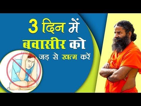 बवासीर-(piles)-को-जड़-से-खत्म-करें-सफल-घरेलू-उपचार-|-swami-ramdev