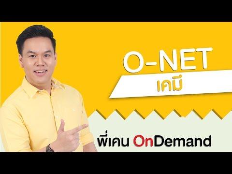 แนวข้อสอบ เคมี O-NET 59 ม.6 by พี่เคน ออนดีมานด์