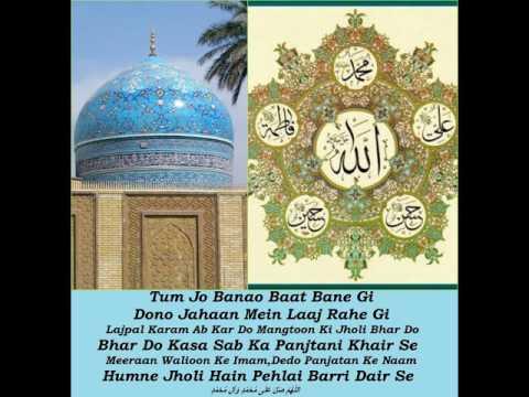 Meera Waliyo Ke Imam Dedo panjatan ke naam Manqabat by Owais Raza Qadri