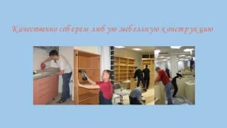 видео Ремонт мебели на дому в Москве - Недорого