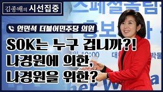[김종배의 시선집중] 나경원 의원 스페셜 올림픽 의혹 - 안민석 (국회의원 / 더불어민주당)