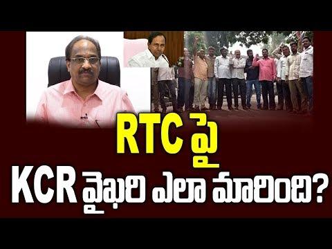 RTC పై KCR