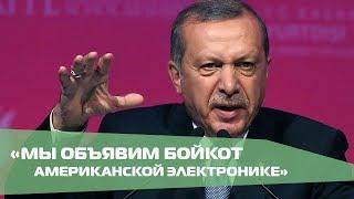 Турецкий ответ: Эрдоган хочет запретить iPhone