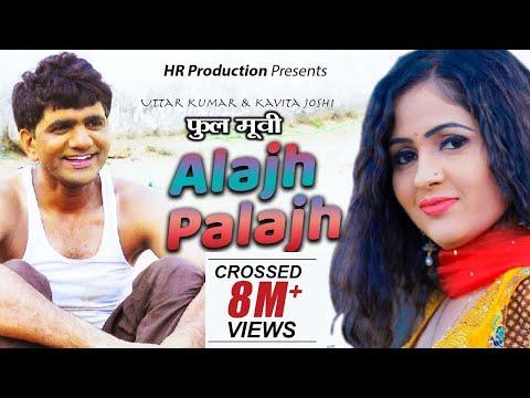 Uttar Kumar  & Kavita joshi Latest Film 2020 | Haryanvi film | New Hits Of Uttar Kumar | Mannu