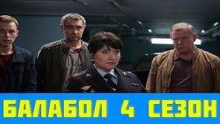 Балабол 3 сезон 17 серия | Балабол 4 сезон анонс и дата выхода