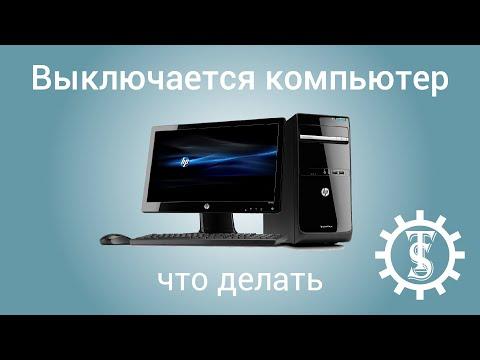 Выключается компьютер  Что делать