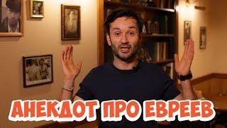 Смешные короткие анекдоты! Одесский анекдот про ев...