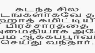 palanibaba history in tamil