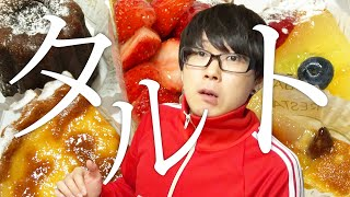 【フロ プレステージュ】ケーキ屋さんのお試しセット5個入を全部食べてみた!【スイーツ】