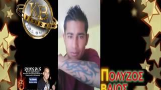 Download Valio Polizo - Pase mande Mp3 and Videos