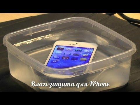 Новая технология IPhone. Водонепроницаемый айфон.
