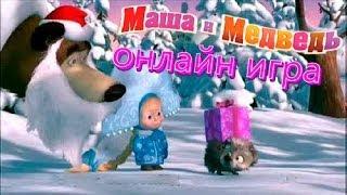 Маша и Медведь онлайн игра Подарки