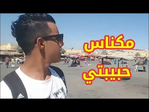 يوم جميل في مدينة مكناس اجي تعرف مولاي اسماعيل | Vlog1 A Meknes