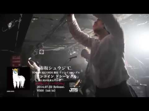 赤坂シュウジ℃ /【PV】 ワンコイン ドシーングル