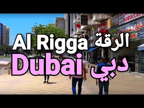 Dubai – Al Rigga Street
