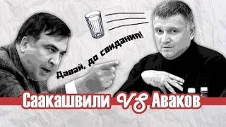 Аваков vs Саакашвили. Аваков плеснул в водой Саакашвили. Смотреть всем - ржач до слёз.