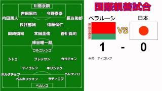 ベラルーシvs日本 1-0で敗北 ザッケローニの謎采配が光る