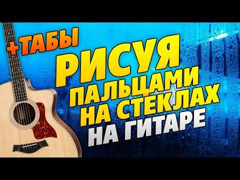 Как играть КДК РИСУЯ на Гитаре (табы, аккорды, караоке, минус, кавер)