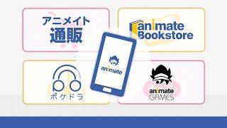 アニメイトおうち時間CM<Webサービス>