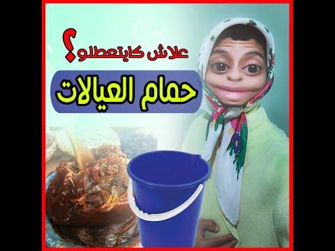 حمام العيالات -ayoub grida