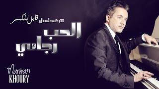 Marwan Khoury - Alhob Ragaaie (Kabel Lelkasr Series) - (????? ???? - ???? ????? (????? ???? ?????
