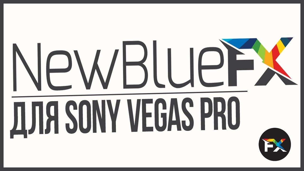 New Blue FX для SONY VEGAS - Где СКАЧАТЬ как УСТАНОВИТЬ?