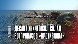 Десант уничтожил склад боеприпасов условного противника