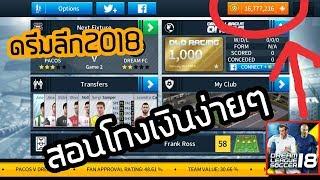 สอนโกงเงินดรีมลีก2018 : MOD โปรเงิน : Dream League Soccer 2018
