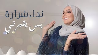 Nedaa Shrara - Bas Yo'borni [[Lyric Video] (2019) / نداء شرارة - بس يقبرني