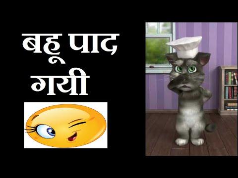 Funny Hindi Jokes - बहू पाद गयी - Talking Tom