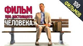 ТОП-100 - Форрест Гамп - ЛУЧШИЕ ФИЛЬМЫ (#4)
