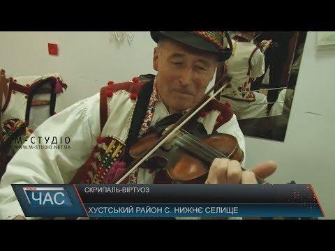 Телекомпанія М-студіо: Скрипаль-віртуоз