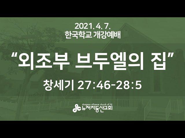 외조부 브두엘의 집 (창 27:46-28:5) - 윤명호 목사   21. 4. 7. 한국학교 개강예배