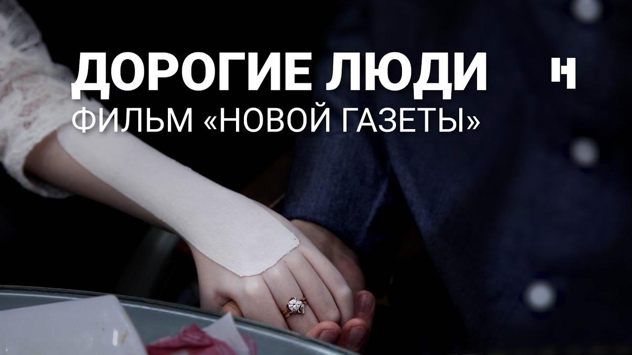 Дорогие люди. Документальный фильм «Новой газеты»