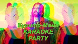 Караоке Party Хит-Бурито-Мама ( караоке версия)
