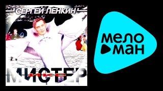 СЕРГЕЙ ПЕНКИН - МИСТЕР ИКС / SERGEY PENKIN - MISTER IKS