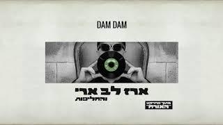ארז לב ארי - דאם דאם
