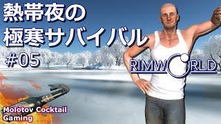 死亡確定か?熱帯夜の極寒サバイバル RimWorld #05 リムワールド [Molotov Cocktail Gaming]