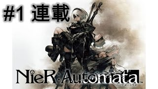 First mission we know what about Androids | NieR:Automata Live #1 | Jim吉姆直播