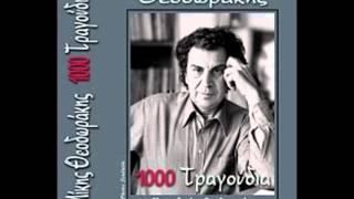 Petita Tramuntana (tou Mikrou Voria) - Maria Del Mar Bonet, Mikis Theodorakis